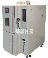 电子零件温度循环箱