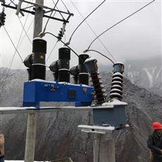 柱上开关四川成都高原型35KV真空断路器
