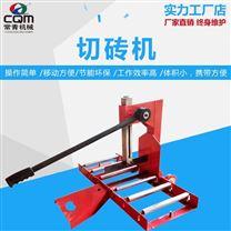 切砖机厂家 手动压刀砖块切断器工作能力