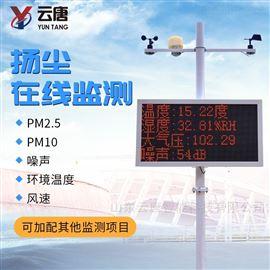YT-YC扬尘监测系统厂家