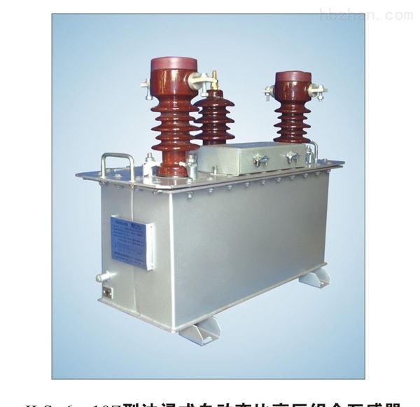 厂家10KV落地式预付费高压计量箱