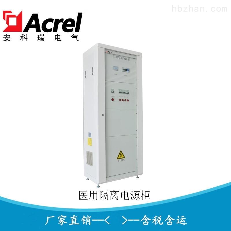 医用柜体式隔离电源柜