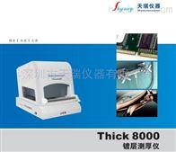 镀银层测厚仪 Thick8000