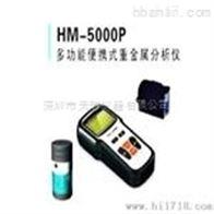 便携式重金属测定仪
