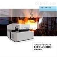 铝合金成分分析仪 OES8000 天瑞仪器价格