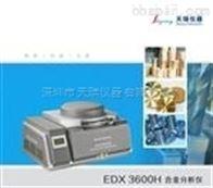 铁镍合金成分无损分析仪 3600H 天瑞仪器