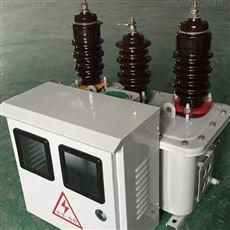 JLS-10工厂10KV落地式高压计量箱