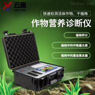 YT-ZY30农作物叶片养分检测仪