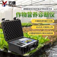 YT-ZY30植物营养测定仪价格
