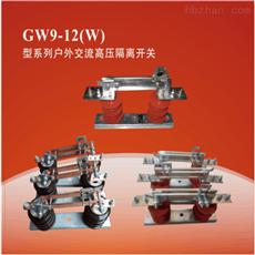 GW4-10隔离刀闸成都市柱上10kv单接地高压隔离开关