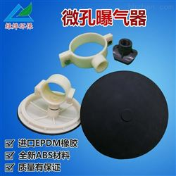 盘式曝气器|膜片曝气头