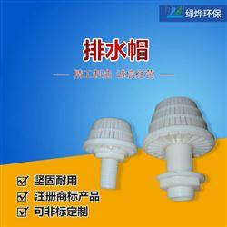短柄伞型排水帽