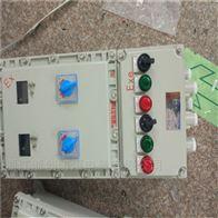 BXMD防爆儀表配電箱(帶按鍵操作)