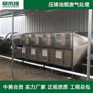 铝压铸机废气处理设备