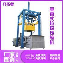 山东东营-垂直式垃圾转运设备-公司
