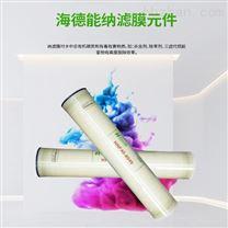 海德能耐有机溶剂纳滤膜 特种分离膜经销商