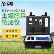 YT-F2肥料养分快速检测仪