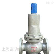 Y42型蒸汽减压阀