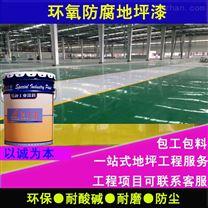 山东济宁环氧树脂防腐地坪漆涂料
