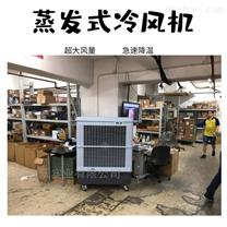 蒸发式冷风机 车间降温空调扇