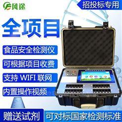 FT-G1800多功能食品安全检测设备