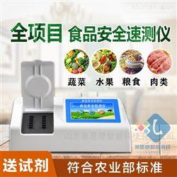便携式食品安全分析仪