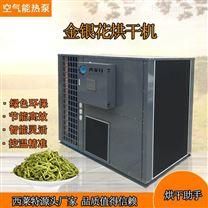 新款节能金银花热泵烘干机
