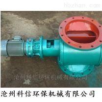 可定制防爆耐高温型星型卸料器除尘器配件