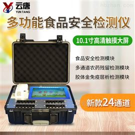 YT-G2400多功能食品安全检测仪价格