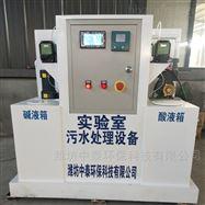 ZTSYS-1实验室污水处理设备