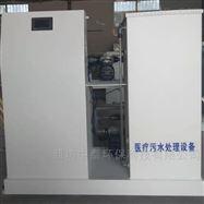 hb36陕西地埋式医疗污水处理设备应用情况