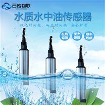 码头智能水中油浓度计监测传感器