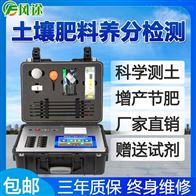 FT--Q8000高智能土壤肥料养分检测仪