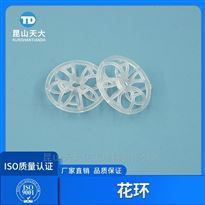 DN25-145聚氯乙烯PVC泰勒花环填料