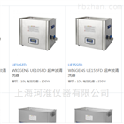 WIGGENS超声波清洗器UE03SFD/UE06SFD