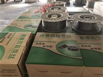 YD132耐磨焊丝