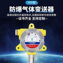 氧气一氧化碳硫化氢氨气防爆气体检测仪