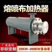 东硕熔喷机管道式加热器厂家