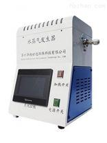 实验室水蒸气发生器