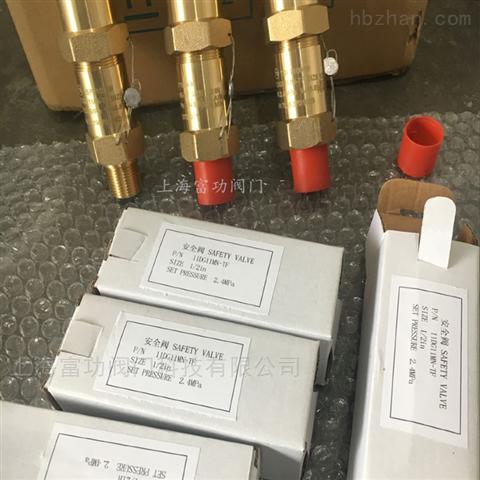 安全阀SDA-22C300T DN15 PK2.4MPA