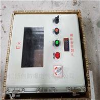 BXK带视窗防爆箱壳体 订做防爆仪表控制箱