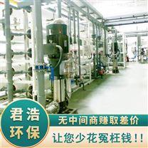 鄂尔多斯20t直饮水反渗透水处理设备价格