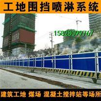 成都全自动围挡喷雾围墙喷淋设备多少钱一米
