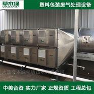 塑料行业废气处理装置