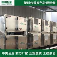 塑料工艺废气处理装置