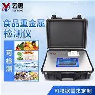 YT-XSZ食品重金属含量检测仪
