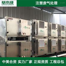 注塑厂废气净化处理设备