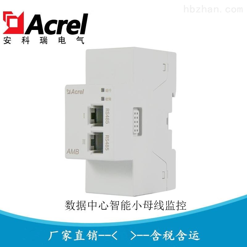 智能小母线监控装置 始端箱检测模块