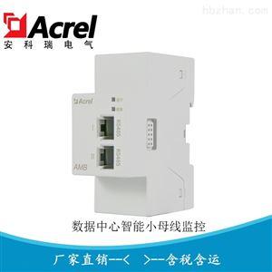 AMB100-A智能小母线监控装置 始端箱检测模块