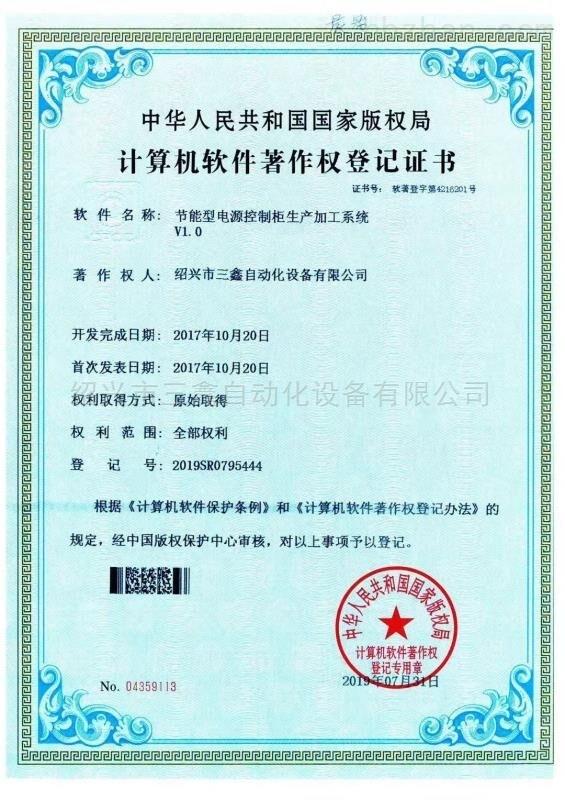 計算機軟件著作權登記證書節能型電源控製櫃生產加工係統V1.0.